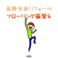 長野市フローリングリフォーム事例