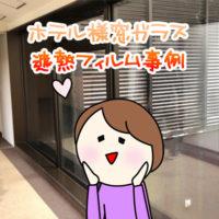 長野市ホテル窓ガラス遮断熱フィルム施工業者