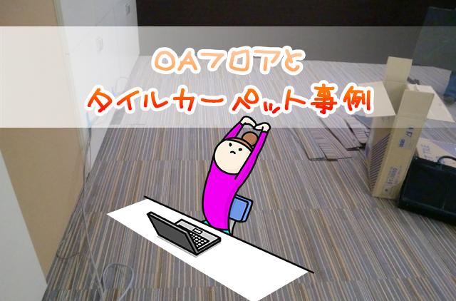 長野市オフィスOAフロア施工業者