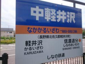 軽井沢町床工事事例!フリーアクセスフロア施工