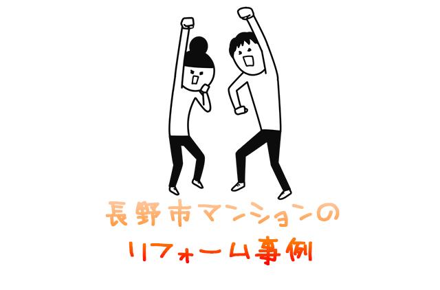 長野市マンションリフォーム施工事例