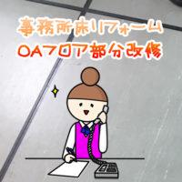 長野市OAフロア施工業者