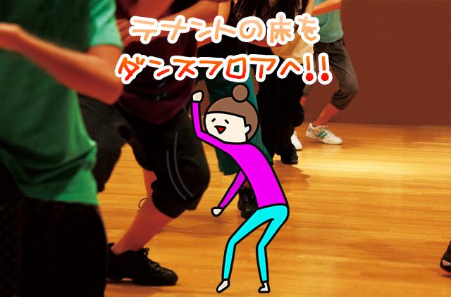 長野市ダンススタジオ・ジム施工業者