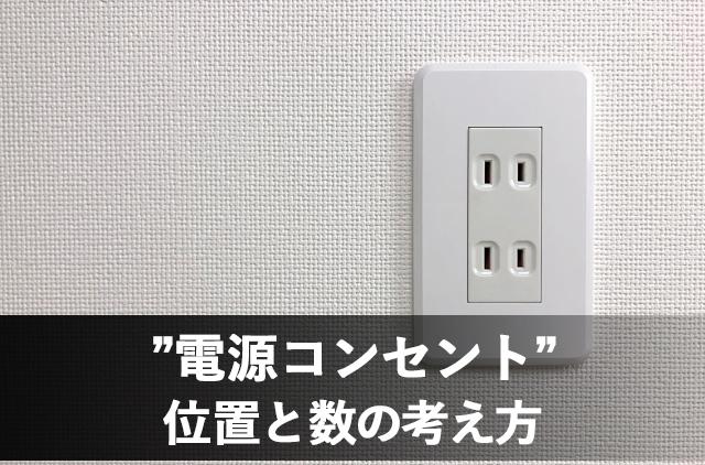 長野市電源コンセント設置業者
