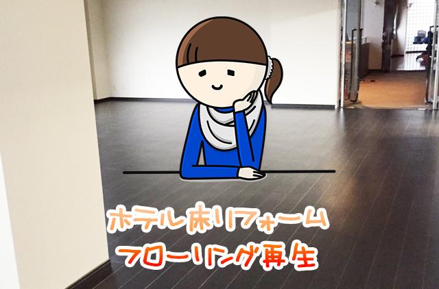 長野志賀高原ホテル床改修リフォーム工事