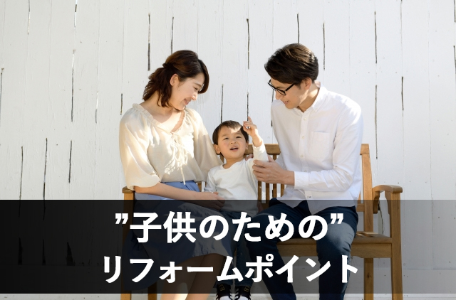 長野市子供のためのリフォームポイント