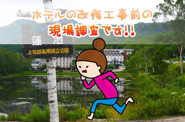 志賀高原ホテル内装リフォーム工事