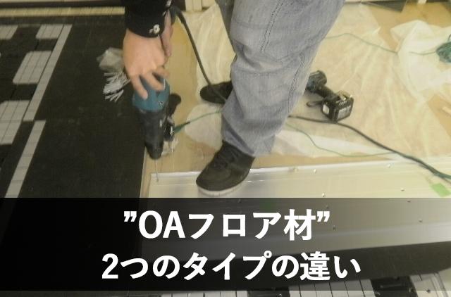 長野市のOAフロア施工お任せください