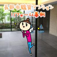 長野市マンションリフォーム事例
