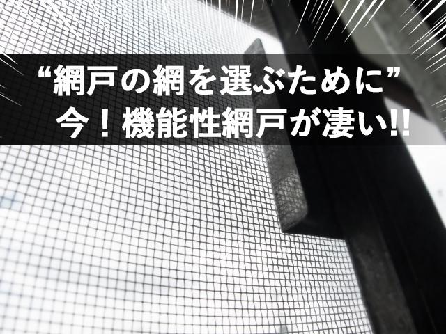 長野市網戸の網の凄い機能