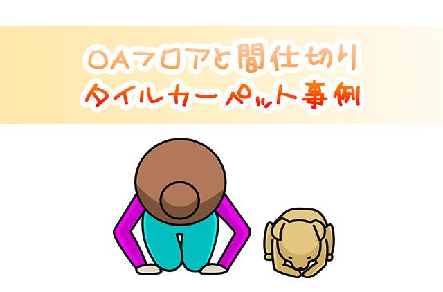 長野市OAフロア施工事例