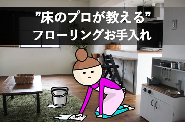 長野市フローリング業者床のお手入れ