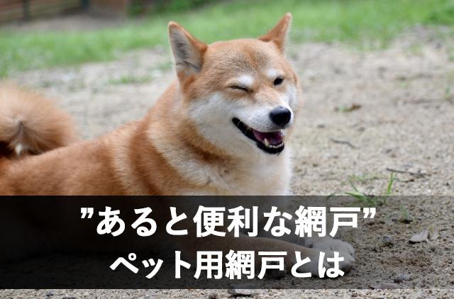 長野市ペット用網戸のご案内
