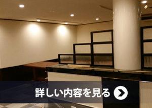 長野市 飲食店店舗改装工事