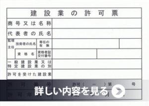 建築業許可表