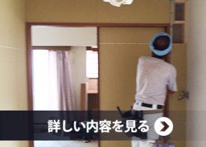長野市リフォーム施工業者