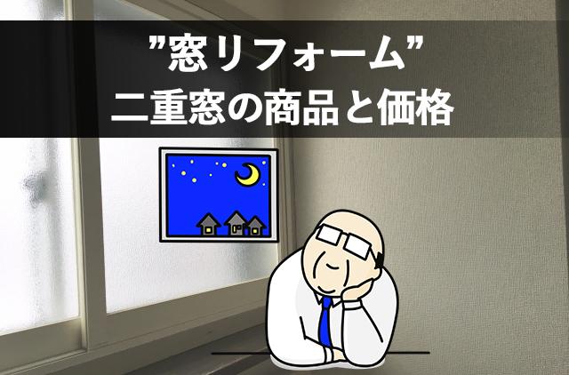 長野市の窓リフォーム会社が教える二重窓の商品と価格