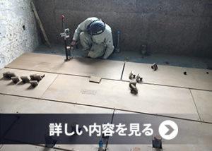 軽井沢町置床工事