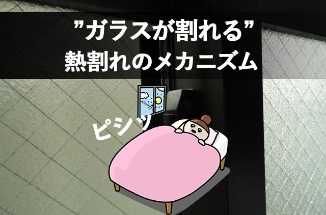 長野市窓ガラスフィルム業者