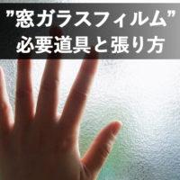 長野市 窓ガラスフィルム業者DIY
