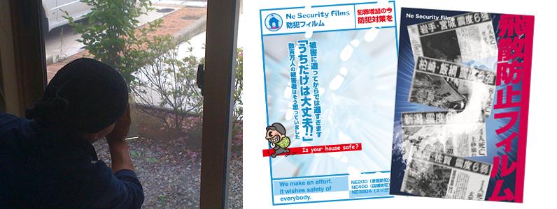 窓ガラスフィルム各種パンフレットをご用意