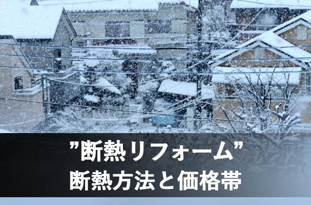 長野市寒さ対策断熱リフォーム