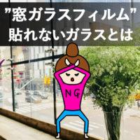 長野市窓ガラスリフォーム
