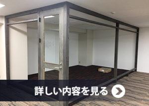 長野市オフィス改修工事事例