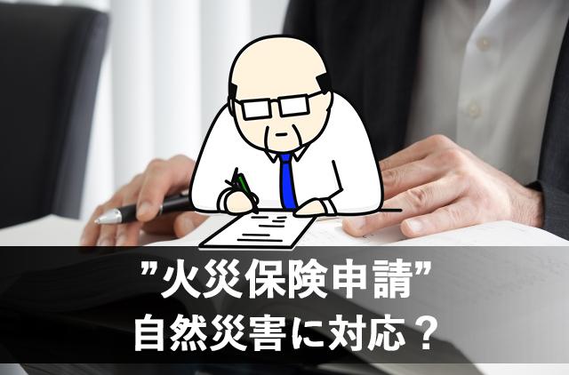 長野市の火災保険申請代行業者