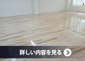 長野市ダンススタジオ様店舗改装工事