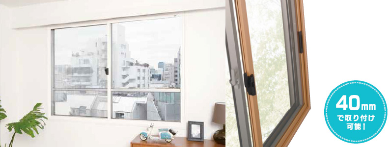 長野市 窓リフォーム 二重窓楽窓