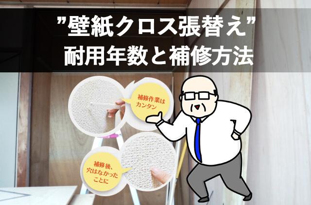 長野市壁紙クロス張替え補修