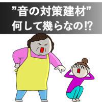 長野市防音リフォーム建材について