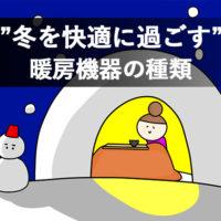 長野市床暖房リフォーム
