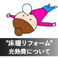 長野市床暖房設置リフォーム