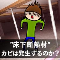 長野市床下断熱工事