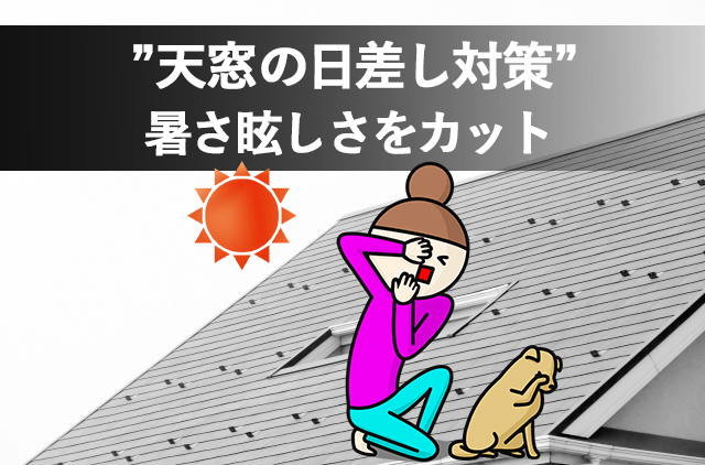 長野市天窓交換リフォーム