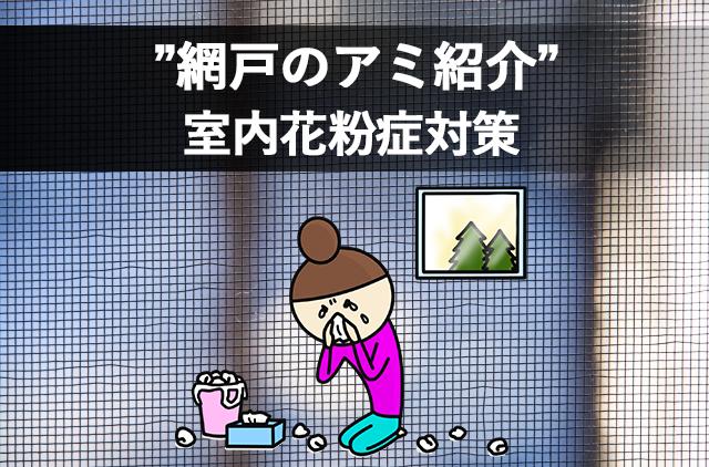 長野市の花粉対策網戸張替業者