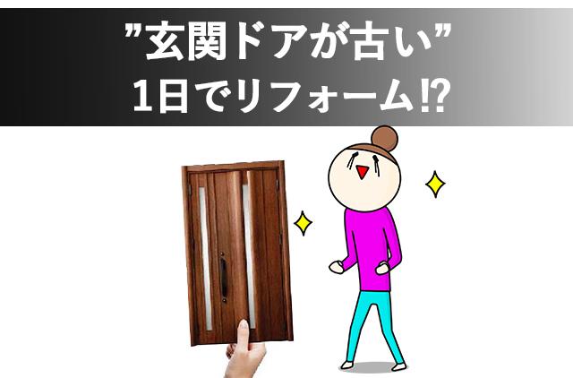 長野市玄関リフォーム