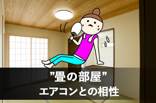 長野市エアコン取替え設置