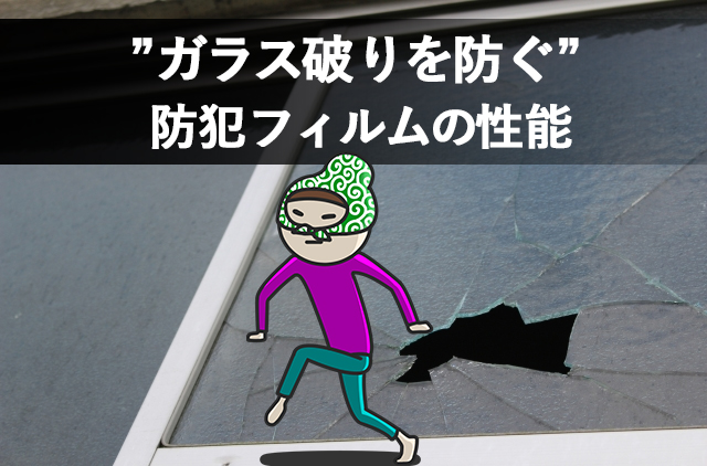 長野市防犯フィルム施工業者