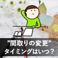長野市リフォーム工事業者