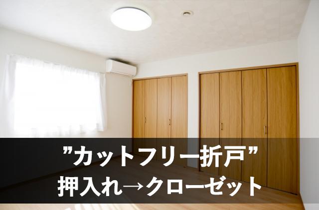 長野市押入れ扉取替えリフォーム工事