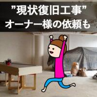 長野市現状復旧工事業者
