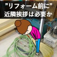 長野市内装工事業者近隣挨拶回りしてくれる