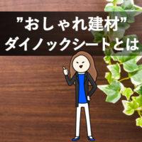 長野市ダイノックシート