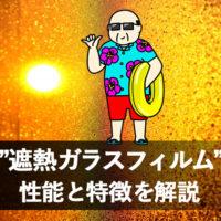 長野市窓ガラスフィルム施工業者