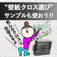 長野市壁紙サンプル