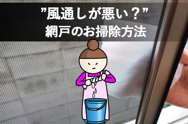 長野市網戸張替え業者の清掃方法