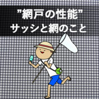 長野市網戸張替えリフォーム
